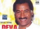 Play Deva Movie Songs Collections, Free Download Music Director Deva mp3 Hits Online, Deva Tamil Music Mp3 Download, Best of Deva tamil songs, Play Deva mp3 songs collections, Deva hits […]