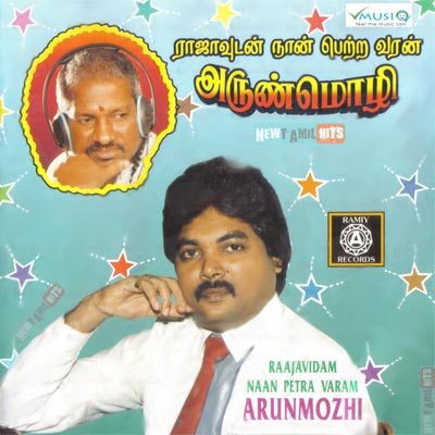 Arunmozhi hits,Arunmozhi mp3 songs,Arunmozhi songs,Arunmozhi supper hits,Arunmozhi,arunmoli hits Facebook Comments