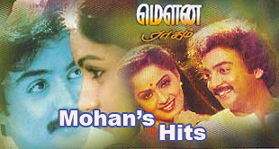 mohan mp3 songs,mohan tamil songs mohan mp3 download,mohan mp3 songs online,mohan songs download,mohan supper hits Facebook Comments