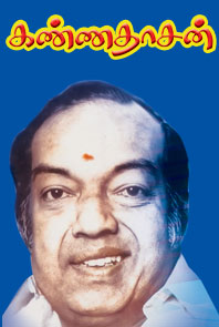 Kannadasan hits,Kannadasan mp3 songs,Kannadasan tamil songs,Kannadasan padalkal,kannathasan mp3 songs,Kannadasan old hits,Kannadasan thathuva padalkal Tamil mp3 songs Online,kannadasan thathuva padalgal,kannadasan thathuva padalgal mp3 tamil old,kannadasan thathuva padalgal mp3,thathuva padalgal tamil,Old Tamil […]