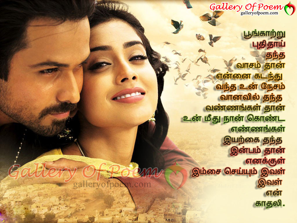 Tamil mp3 songs Online,tamil love hits,tamil love,tamil love song online,Love..